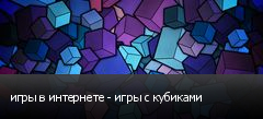 игры в интернете - игры с кубиками