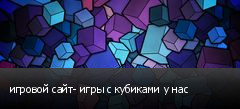 игровой сайт- игры с кубиками у нас