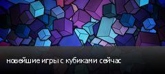 новейшие игры с кубиками сейчас