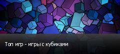 Топ игр - игры с кубиками