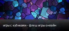 игры с кубиками - флеш игры онлайн
