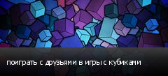 поиграть с друзьями в игры с кубиками