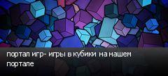 портал игр- игры в кубики на нашем портале