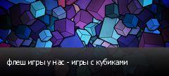 флеш игры у нас - игры с кубиками