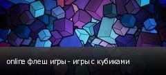 online флеш игры - игры с кубиками