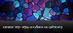 каталог игр- игры в кубики на сайте игр