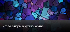 играй в игры в кубики online