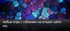 любые игры с кубиками на лучшем сайте игр