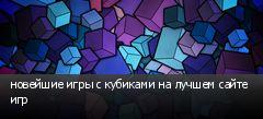 новейшие игры с кубиками на лучшем сайте игр