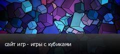 сайт игр - игры с кубиками