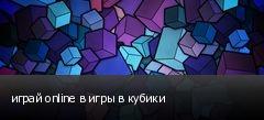 играй online в игры в кубики