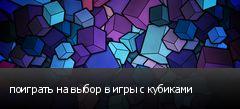 поиграть на выбор в игры с кубиками