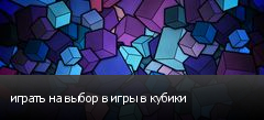 играть на выбор в игры в кубики