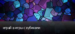 играй в игры с кубиками