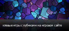 клевые игры с кубиками на игровом сайте