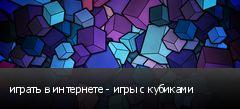 играть в интернете - игры с кубиками