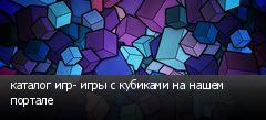 каталог игр- игры с кубиками на нашем портале