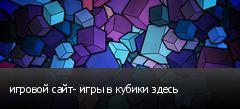игровой сайт- игры в кубики здесь
