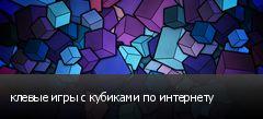 клевые игры с кубиками по интернету