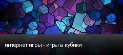 интернет игры - игры в кубики