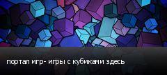 портал игр- игры с кубиками здесь