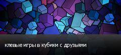 клевые игры в кубики с друзьями