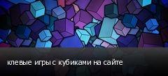 клевые игры с кубиками на сайте