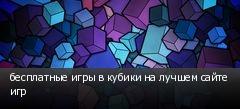 бесплатные игры в кубики на лучшем сайте игр