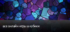 все онлайн игры в кубики