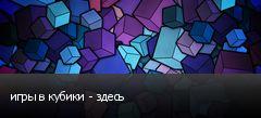 игры в кубики - здесь
