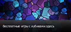 бесплатные игры с кубиками здесь