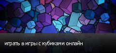 играть в игры с кубиками онлайн