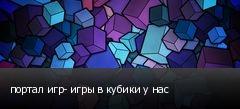 портал игр- игры в кубики у нас