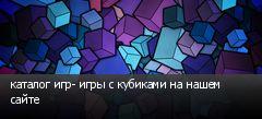 каталог игр- игры с кубиками на нашем сайте