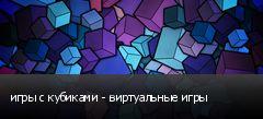 игры с кубиками - виртуальные игры