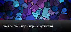 сайт онлайн игр - игры с кубиками