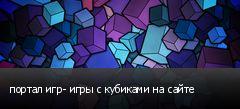 портал игр- игры с кубиками на сайте