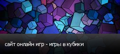 сайт онлайн игр - игры в кубики