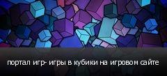 портал игр- игры в кубики на игровом сайте