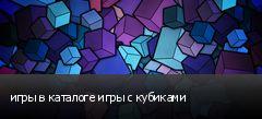 игры в каталоге игры с кубиками