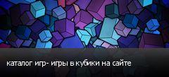каталог игр- игры в кубики на сайте