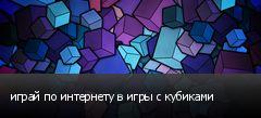 играй по интернету в игры с кубиками