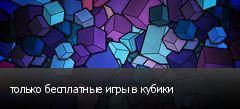 только бесплатные игры в кубики