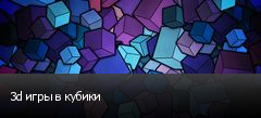3d игры в кубики