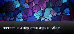 поиграть в интернете в игры в кубики