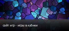 сайт игр - игры в кубики