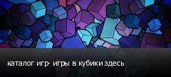 каталог игр- игры в кубики здесь