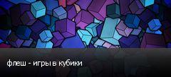флеш - игры в кубики