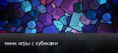 мини игры с кубиками