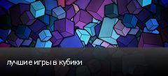 лучшие игры в кубики